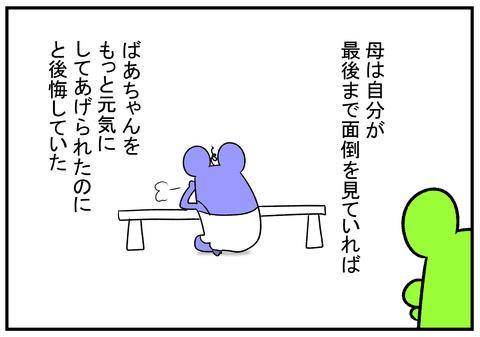 H30.12.15 心を鬼にしてリハビリ 4