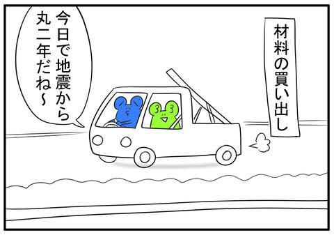 14 がんばろう熊本 1