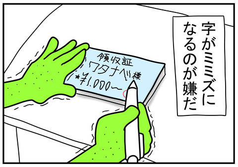 12 かじかむ 1