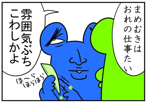 10 グリンピース 5