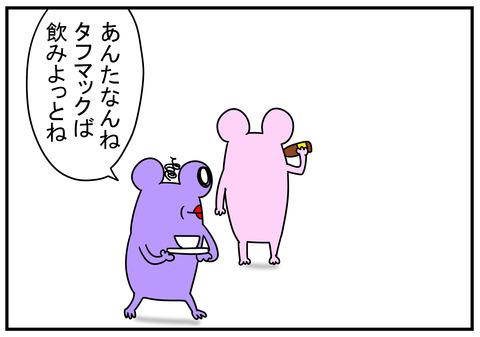 4 タフマック 3