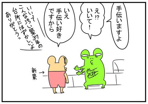 25 Y香ちゃん 3