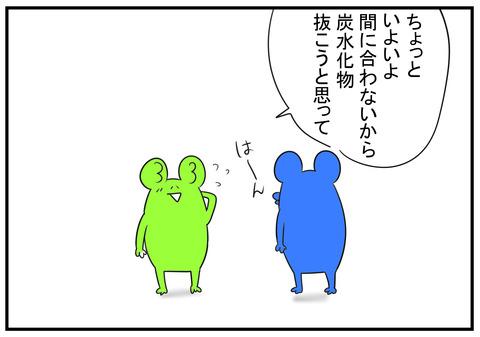 9 米食え 3