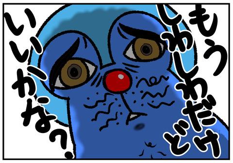 R1.12.24 ぱぱえもんメリークリスマス2019 9