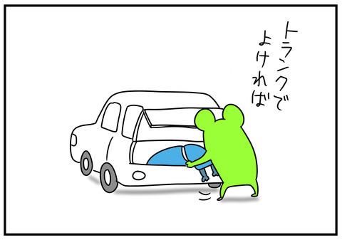 R1.8.17 連れて行け 4