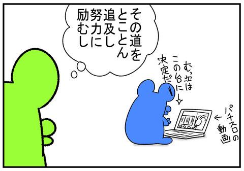 R1.10.10 ノーベル化学賞 3