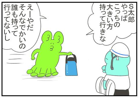 R2.8.21 水筒 2
