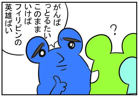 8 パッキャオ 3