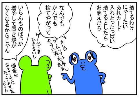 9 キャッツアイ 3