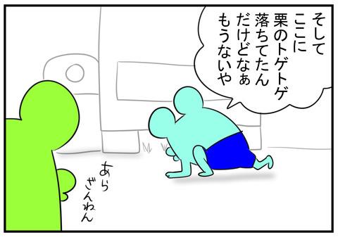 19 忘れ物の多いS太郎 9