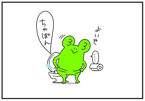16 お尻の感覚 4