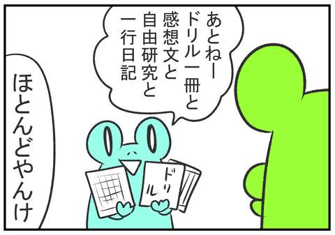 H30.8.26 夏休みの宿題終わってない 2