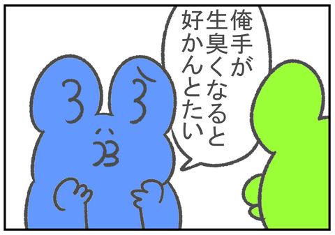 R2.10.18 実家から電話 4