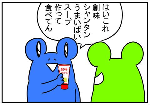 22 創味シャンタン 3