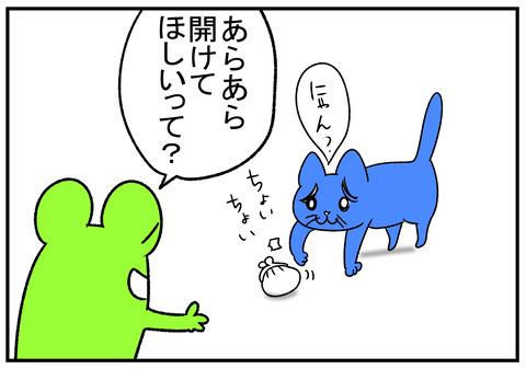 R1.12.11 猫には何されてもいい 6