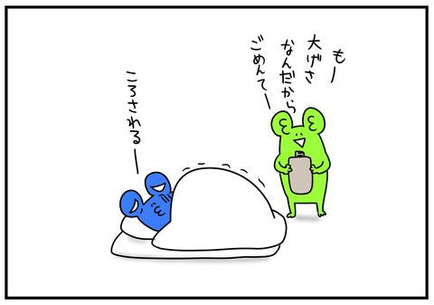 10 追い打ち 8