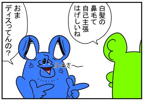 4 鼻毛 5