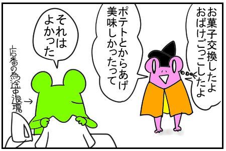 4 ハロウィン 2