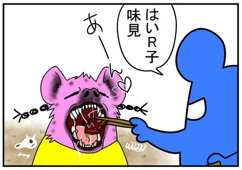 12 お肉食べよう 4