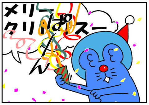 R1.12.24 ぱぱえもんメリークリスマス2019 4