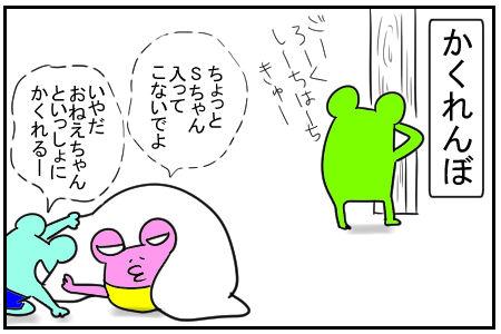 17 かくれんぼ 1