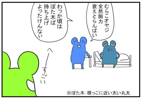 H30.10.17 車椅子 2