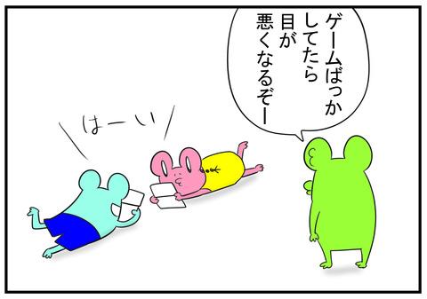 6 立体視 1