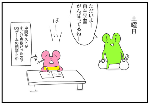 H30.10.21 約束ゴト 1