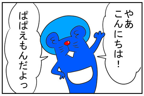 ぱぱえもん 1