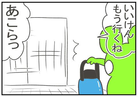 R2.8.21 水筒 4
