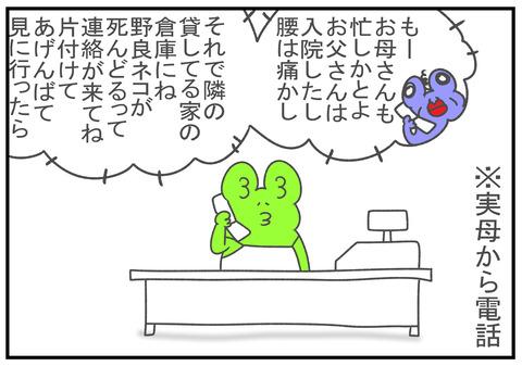 R.3.3.5 ちゅるちゅる 1