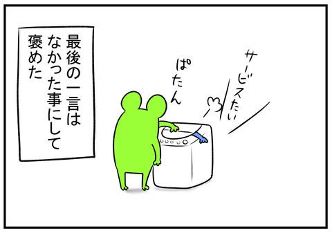 H30.9.3 洗濯機 故障 8