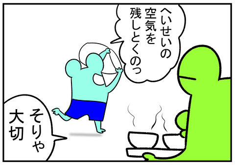 H31.1.6 平成の空気 2