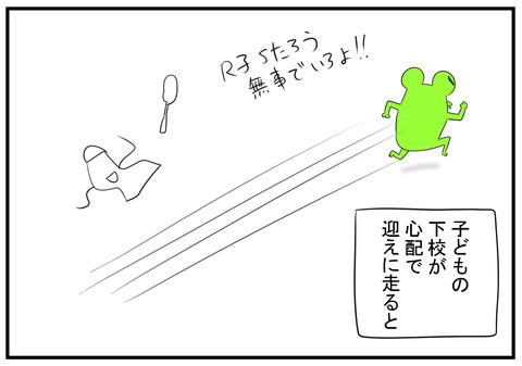 12 不審者 2