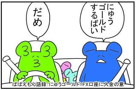 7 ちょろいヨメ 3