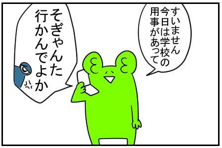 14 ムラ・ゴジラ 2