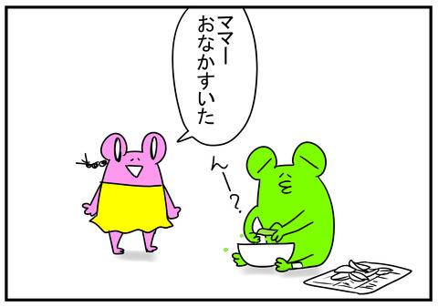 10 グリンピース 1