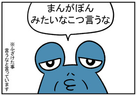 H30.11.17 漫画を読んで欲しい母 8