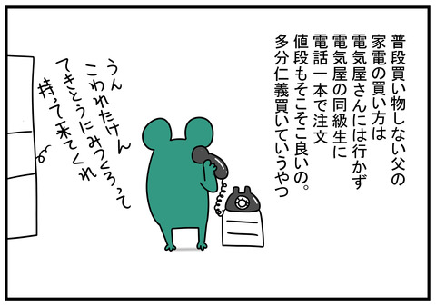 19 仁義 3