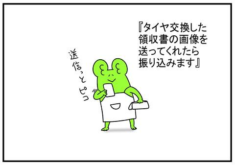 R1.9.28 家庭内オレオレ詐欺を防いだ 4