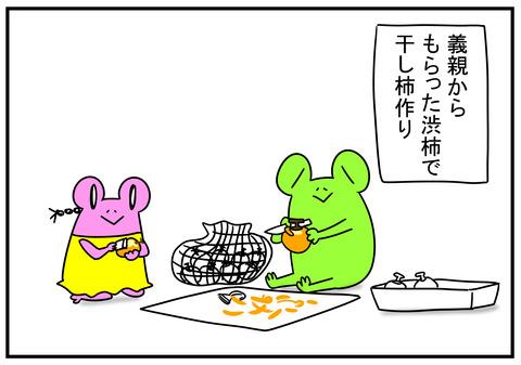 14 渋柿作り 1