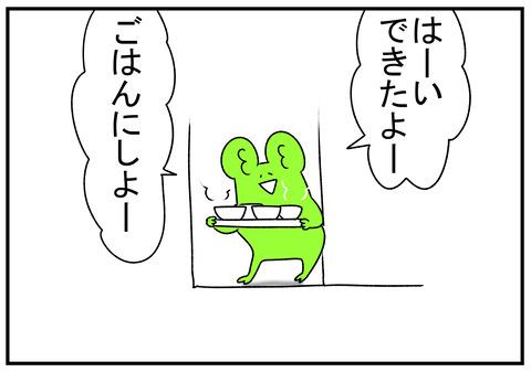 R1.12.21 唐揚げと納豆 3