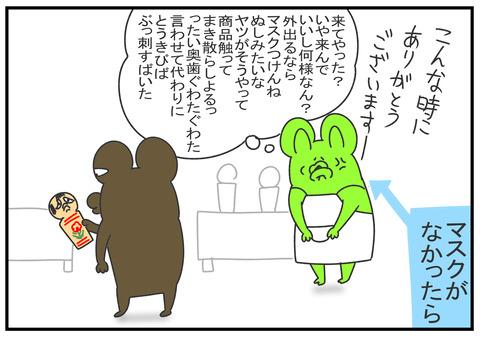 R2.4.12 マスクの下 4