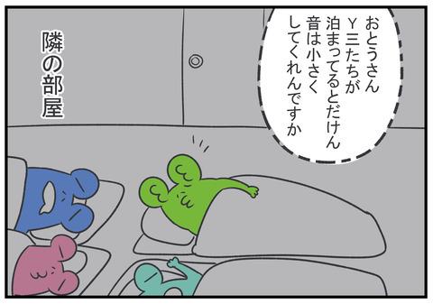 H30.9.2 眠れない義父 5