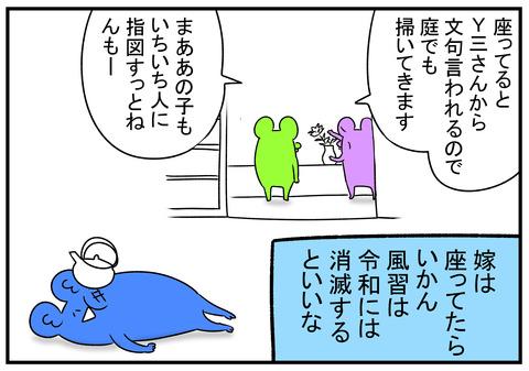R31.5.3 風習 3