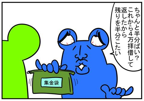 12 はんぶんこ 6