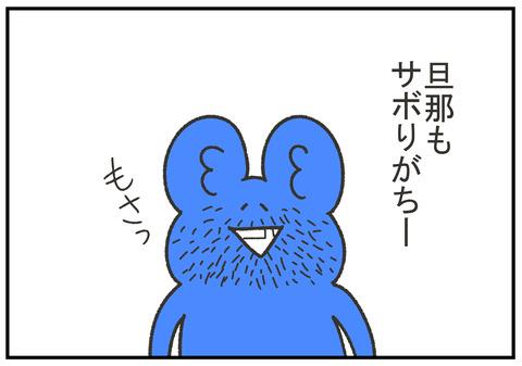R2.7.8 マスク生活 4