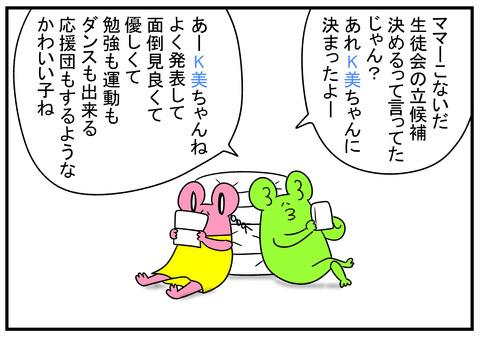 H30.12.1 生徒会へ立候補するK美ちゃんとM美 1