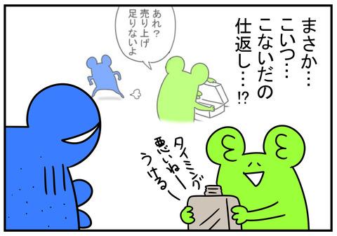 10 追い打ち 7
