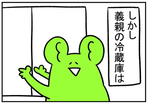 H31.1.12 冷蔵庫がぱんぱん 2